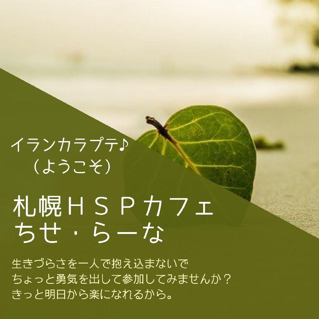 HSPカフェ【ちせ・らーな】