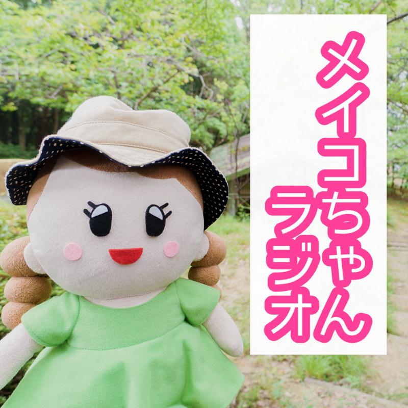 #17 木川劇場/戟党市川富美雄一座/大衆演劇【メイコちゃんラジオ📻】