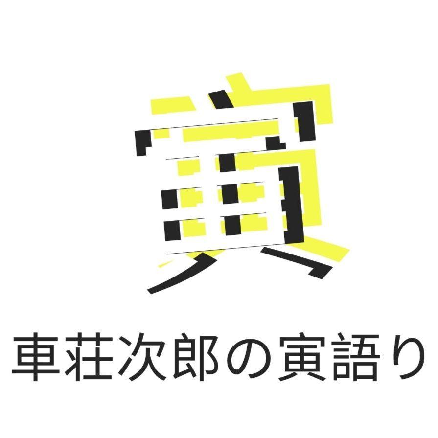 【第1回】寅さん大好きトーク
