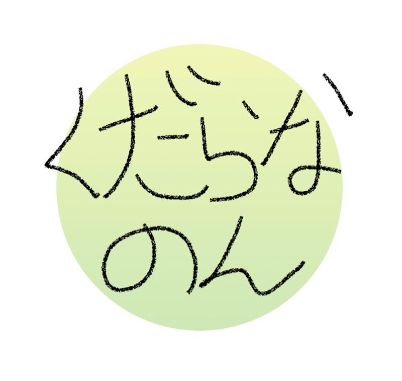 #1-1 「桃太郎」を僕なりに読んでみました。