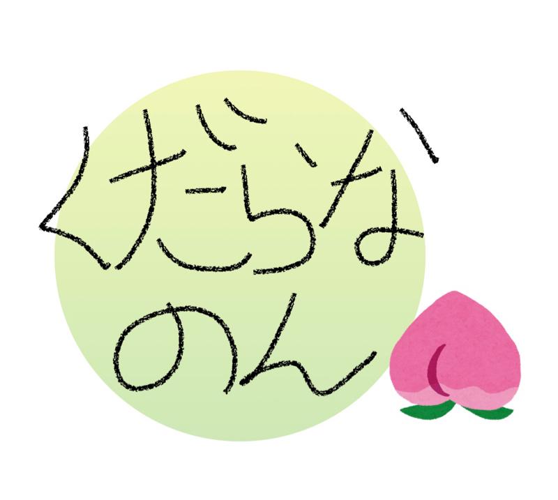 #1-2 「桃太郎」を僕なりに読んでみました。