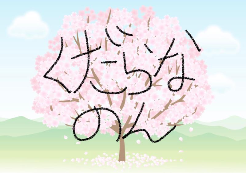 #10-3 「花咲じじい」読み終わってました。