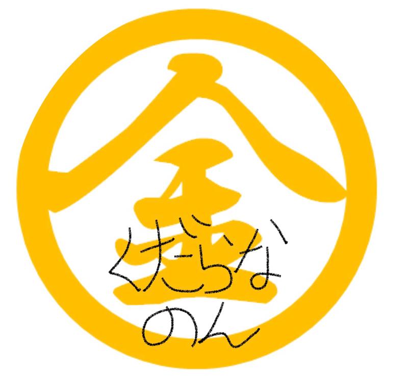 #11-1「金太郎」を僕なりに読んでみました。