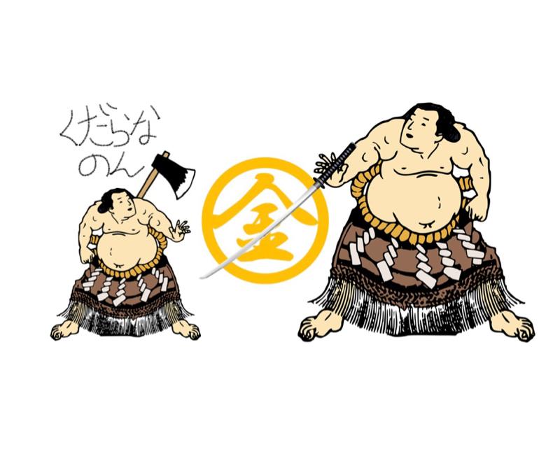 #11-4「金太郎」を僕なりに読んでみました。