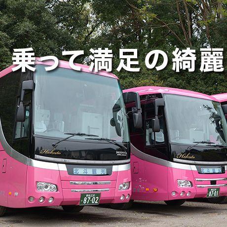 #002 女性社長のバス会社☆コロナ禍を生き残る秘策とは!?