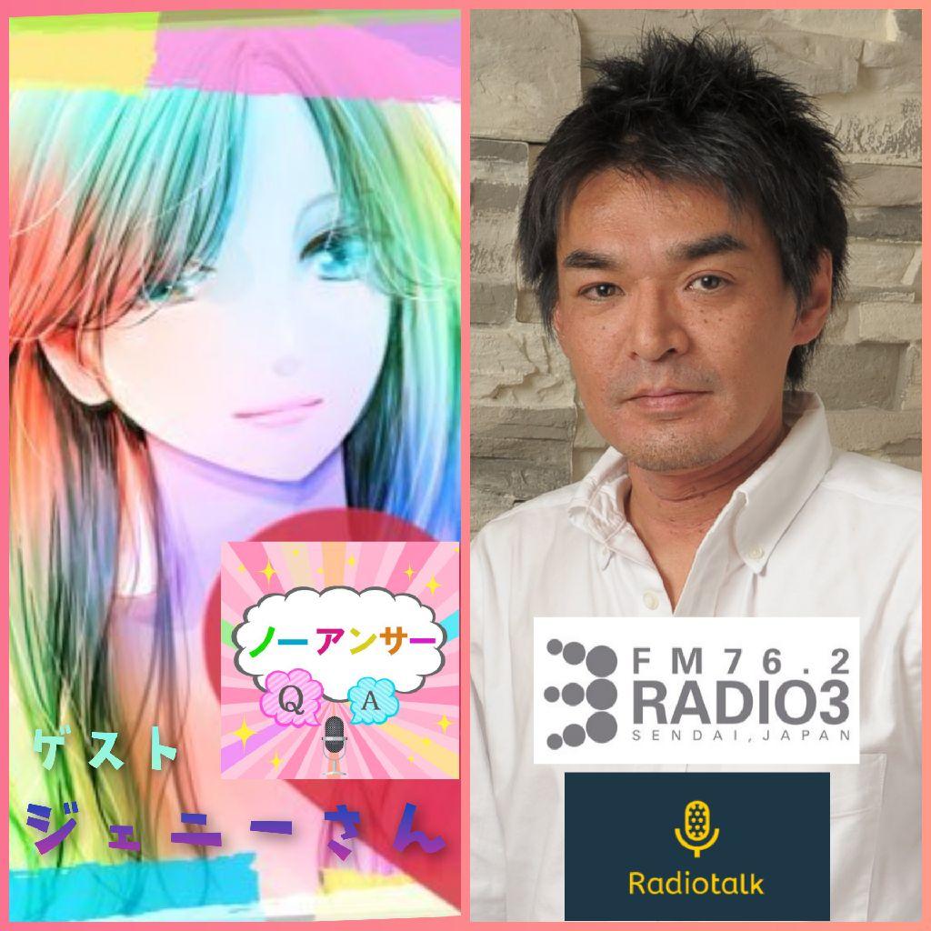 【SENDAIラジオ3/2021.07.15O.A】仙台エリアに「おふぇろ〜〜〜」が響き渡る❗❗