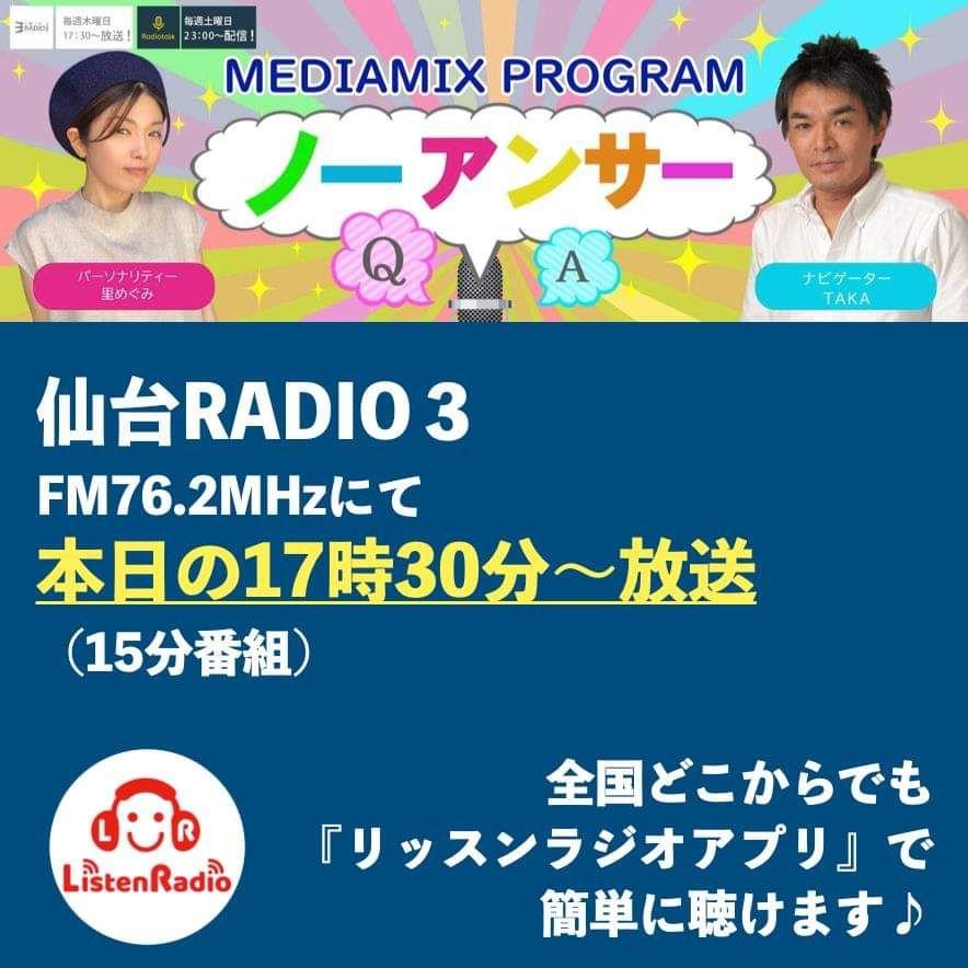 【SENDAIラジオ3/2021.08.05O.A】奄美大島の里めぐみ、ノーアンサーデビュー📯🎉