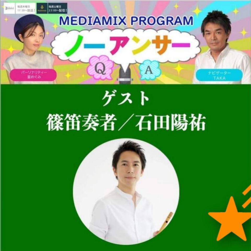 【SENDAIラジオ3/2021.08.12O.A】浄化の響き✨篠笛奏者/石田陽佑さん