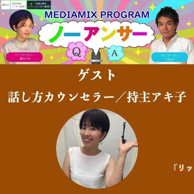 【SENDAIラジオ3/2021.08.19O.A】話し方カウンセラーと褒めちぎり?/持主アキ子さん