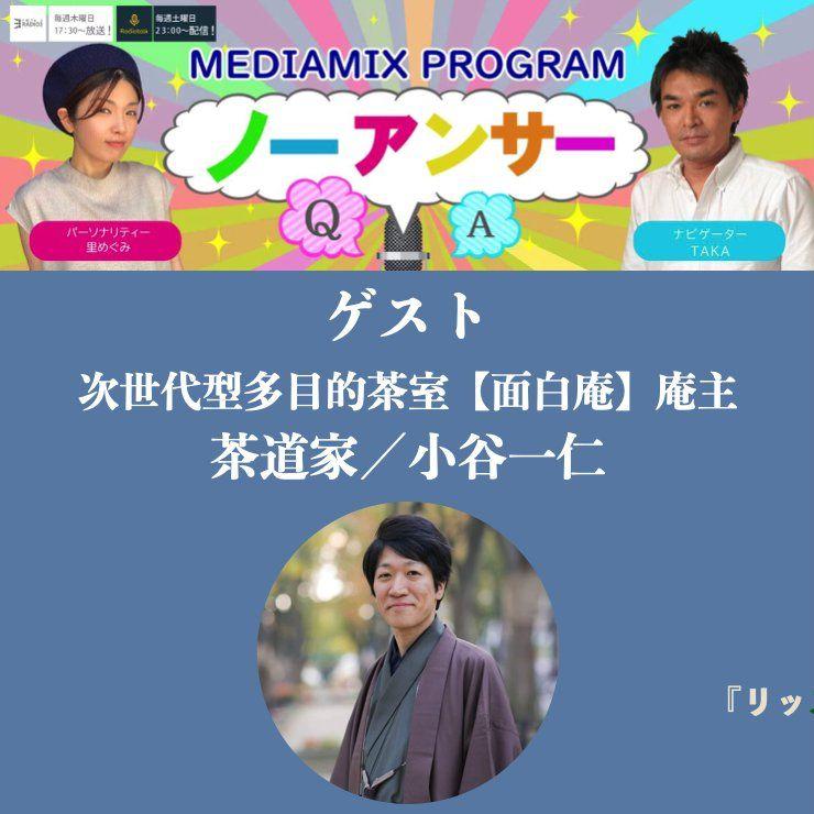 【SENDAIラジオ3/2021.08.26O.A】肩の力をゆるりとぬいて🧉/小谷一仁さん