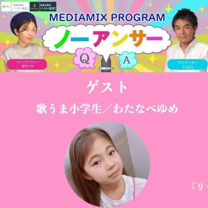 【SENDAIラジオ3/2021.09.02O.A】必聴🌟奇跡の歌声✨/わたなべゆめちゃん
