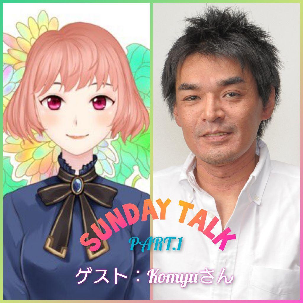 ノーアンサー番外篇① komyuさんをお迎えして😊