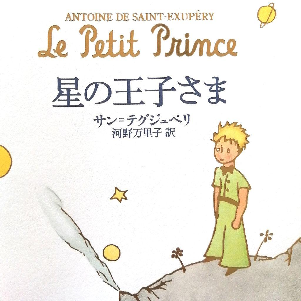 『星の王子さま』第1章