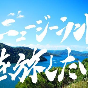ニュージーランド旅〜北島編〜