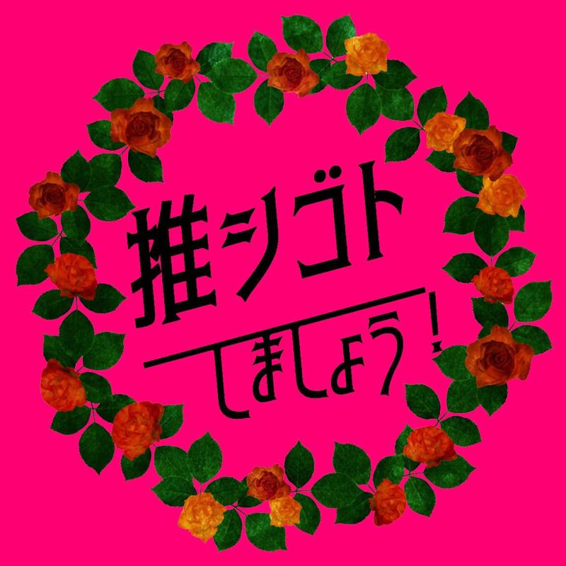 #01 実力を行使する!!!!