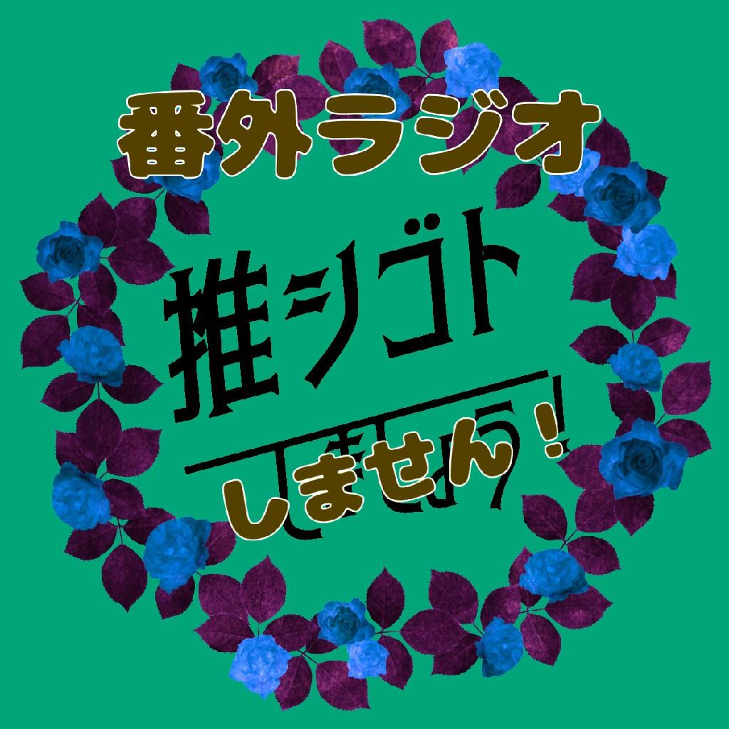 番外ラジオ #01 OVERTIME