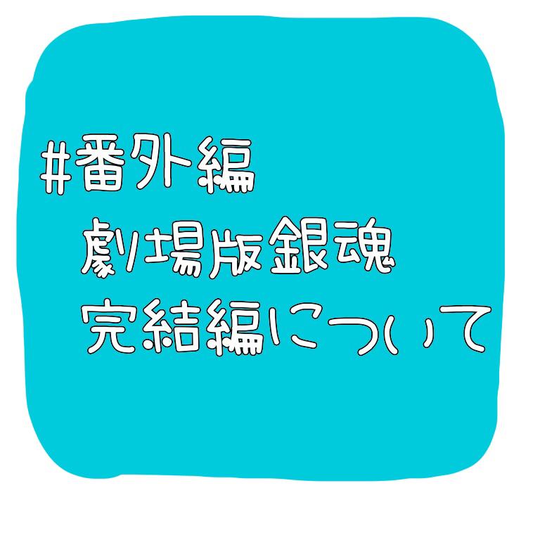 #番外編 劇場版銀魂完結編について