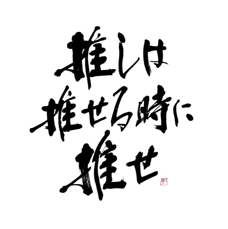 13.リュカノア燃え語り①