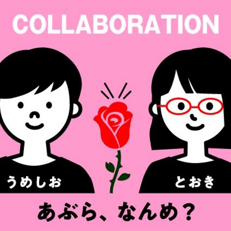 316目 ネタバレ有 バチェラー3 3話〜4話