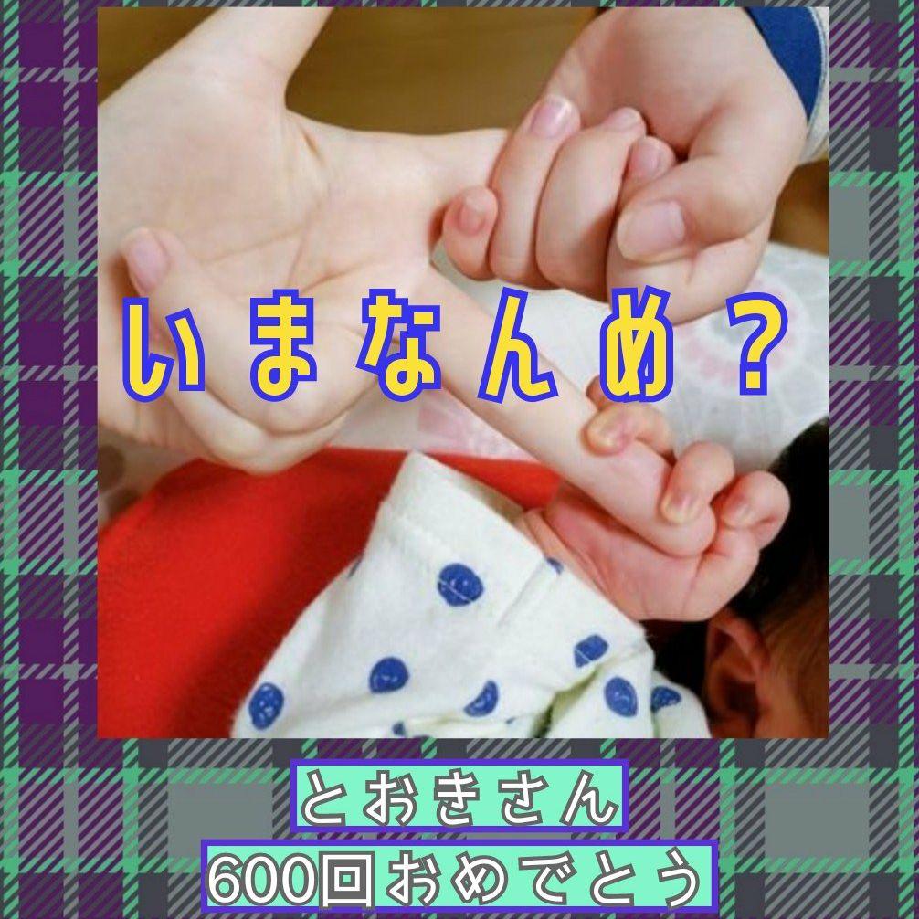 【600目💌お便り企画】子供は何人?/ハリポタはお好き?