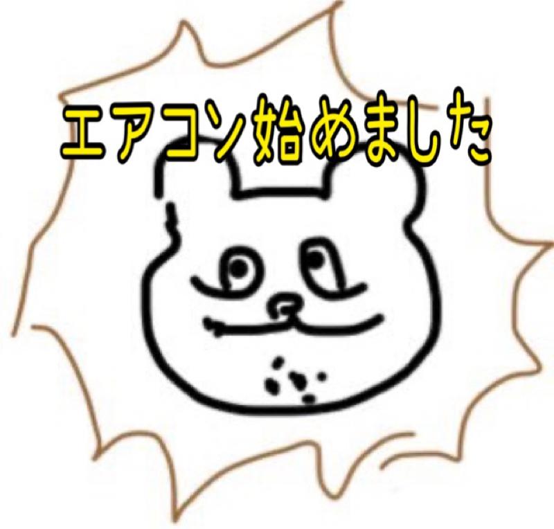 【悲報】タナカリ氏、エアコンをつけてしまう【金欠】