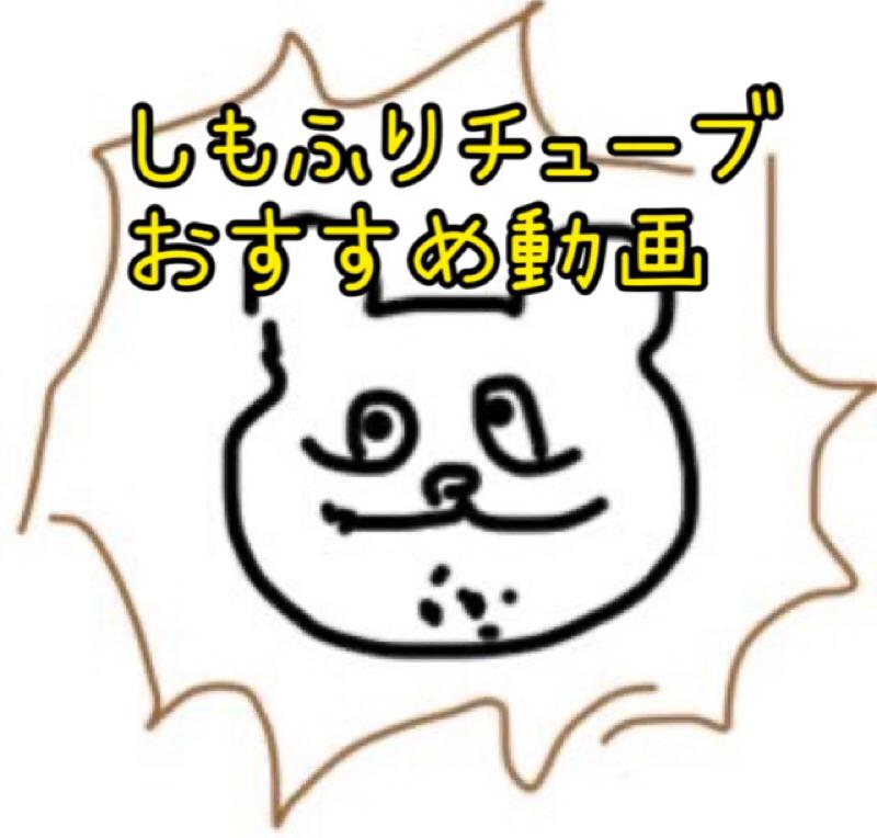 【タナカリ選考】しもふりチューブおすすめ動画3選
