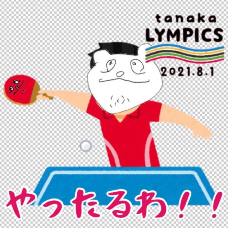 タナカリンピックの日!