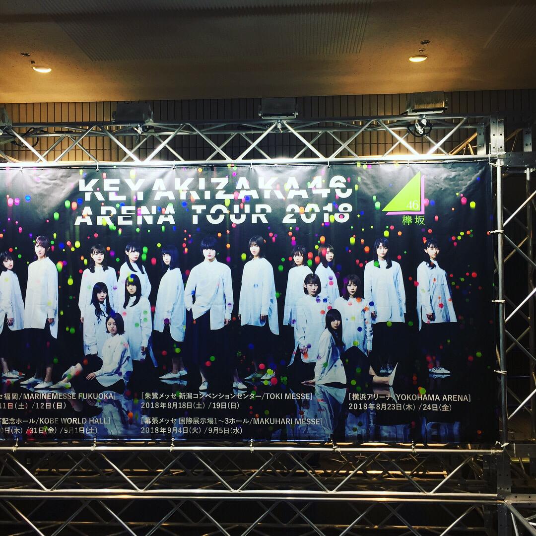 #1 欅坂46夏の全国ツアー2018横アリ公演感想&レポ