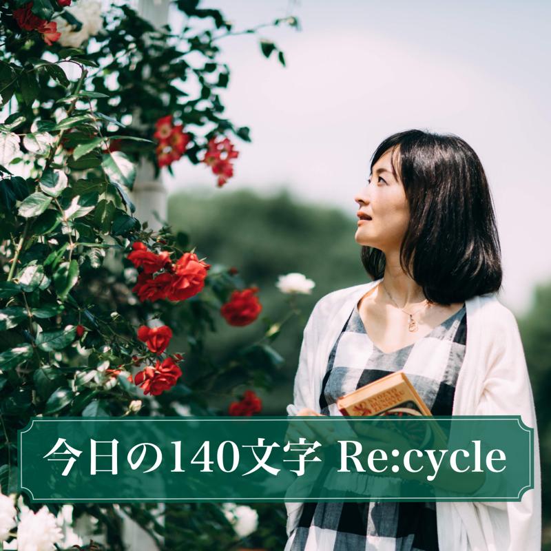 今日の140文字Recycle