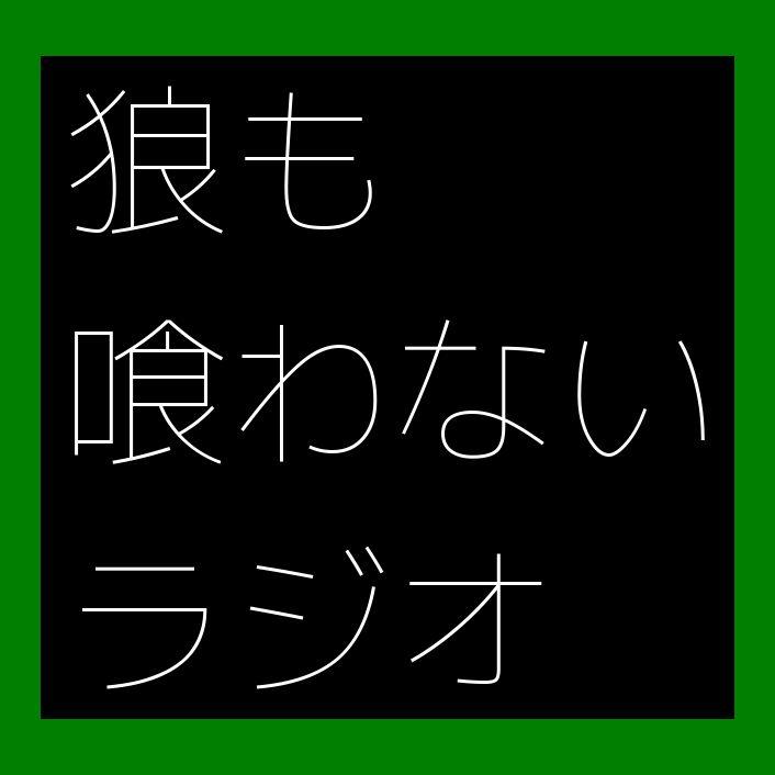 【#45】卒業旅行はGotoトラベル使って北海道に行きたい!