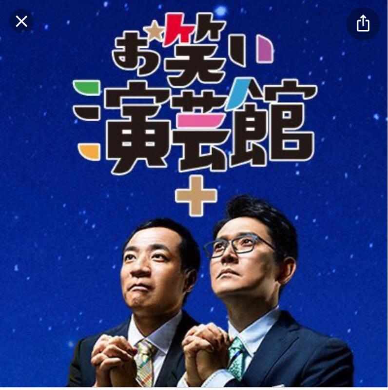 #3-4 お知らせ!演芸館+