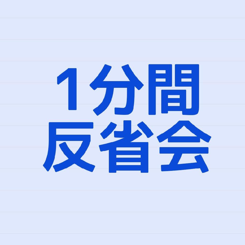 1分間反省会(3)