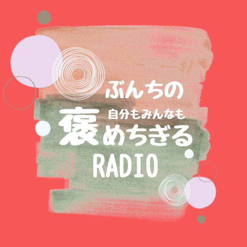 ぶんちの自分もみんなも褒めちぎるラジオ #2