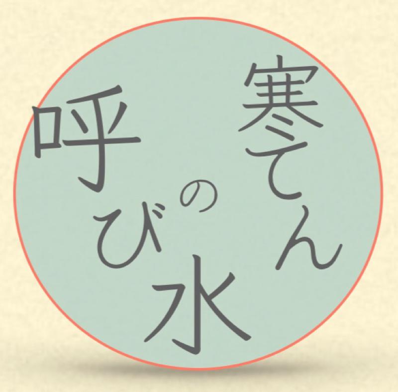 #3 wakabayashi