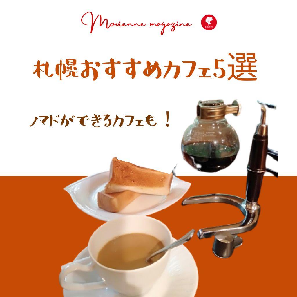 #6 札幌でおすすめのカフェ5つ/ノマドできるカフェも!