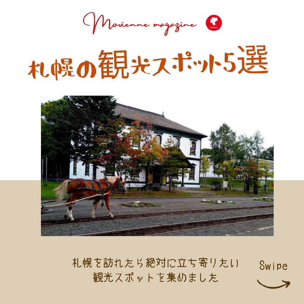#5 札幌で絶対逃したくない感動観光スポット5選