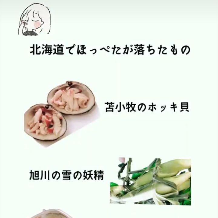 #15 北海道を訪れたら絶対食べたい食材トップ7