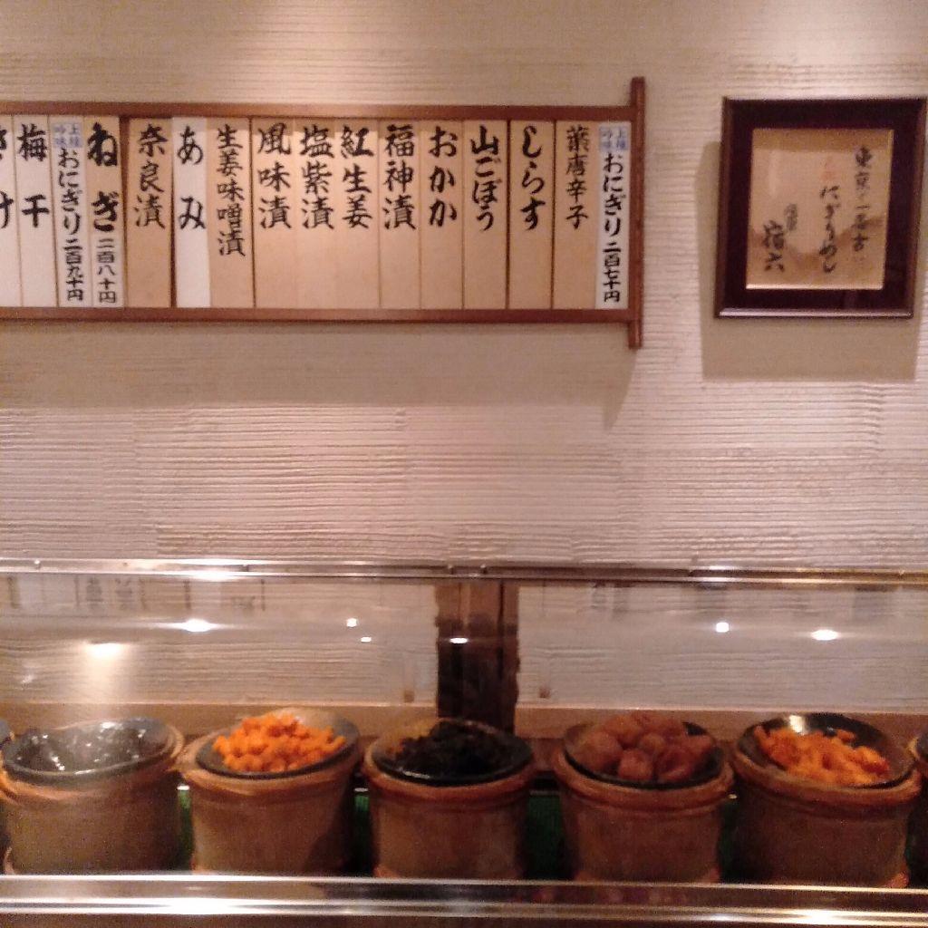 #25 浅草でワーケーション/ミシュラン掲載のおにぎり店