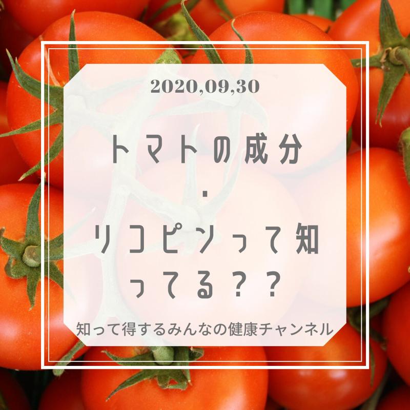 トマトの成分・リコピンって知ってる??