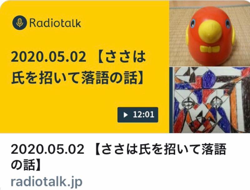 2020.05.02 【ささは氏を招いて落語の話】