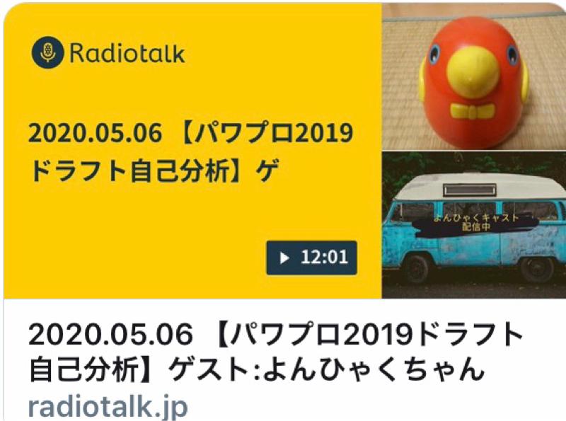 2020.05.06 【パワプロ2019ドラフト自己分析】ゲスト:よんひゃくちゃん