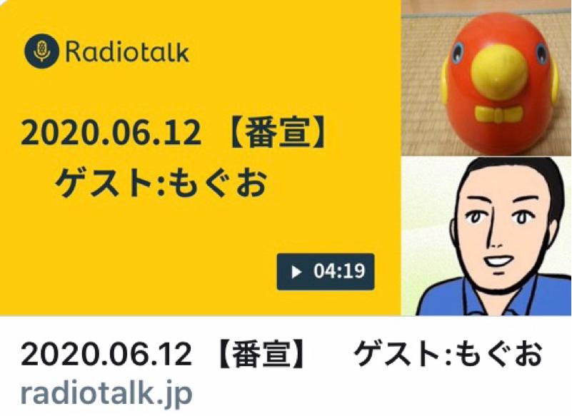 2020.06.12 【番宣:べかふぇ】 ゲスト:もぐお