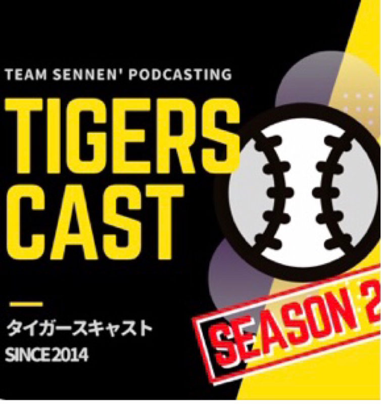 2020.12.13 【TigersCast・TMT氏をお迎えして】