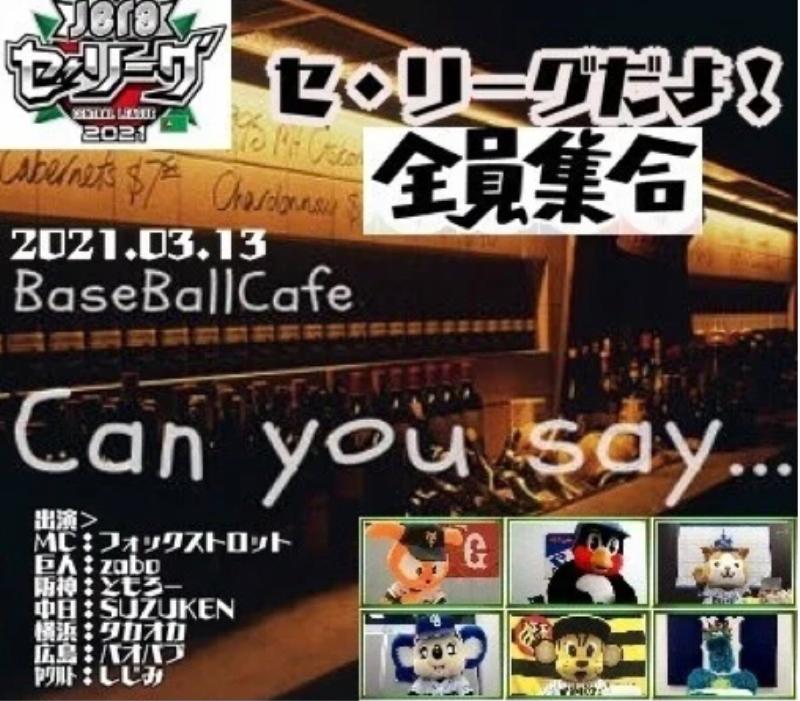 2021.03.17 【べかふぇ新作:全員集合!!ちょっとだけ振り返り】
