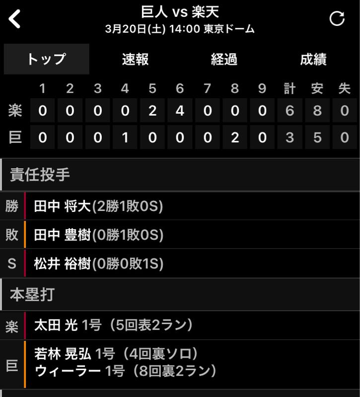 2021.03.20 【OP:vs E/マー君vs坂本対決!】