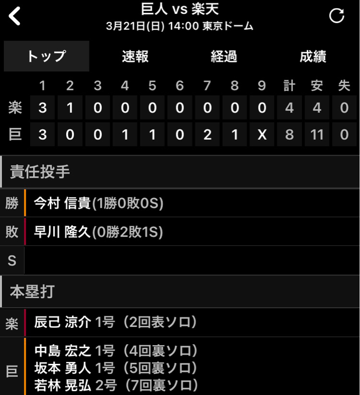 2021.03.23 【3/21OP最終戦:vs E振り返り】