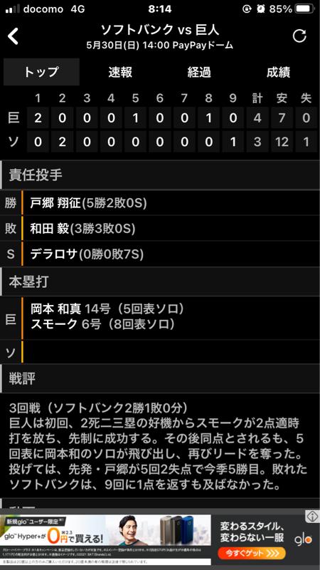 2021.06.04 【6/3 :おかえり内海。1-0-2】