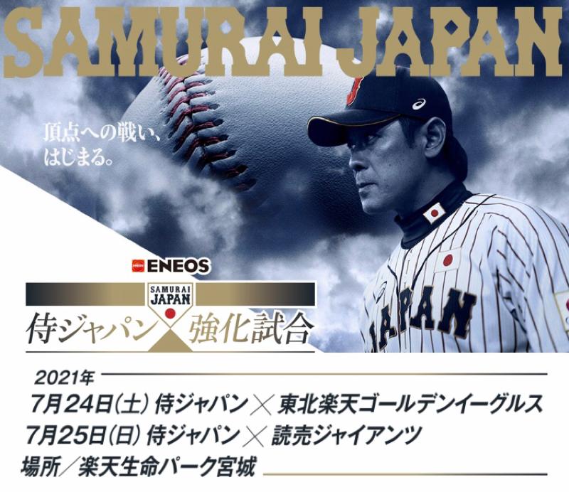 2021.06.16 【東京五輪侍ジャパン24名正式内定者発表】
