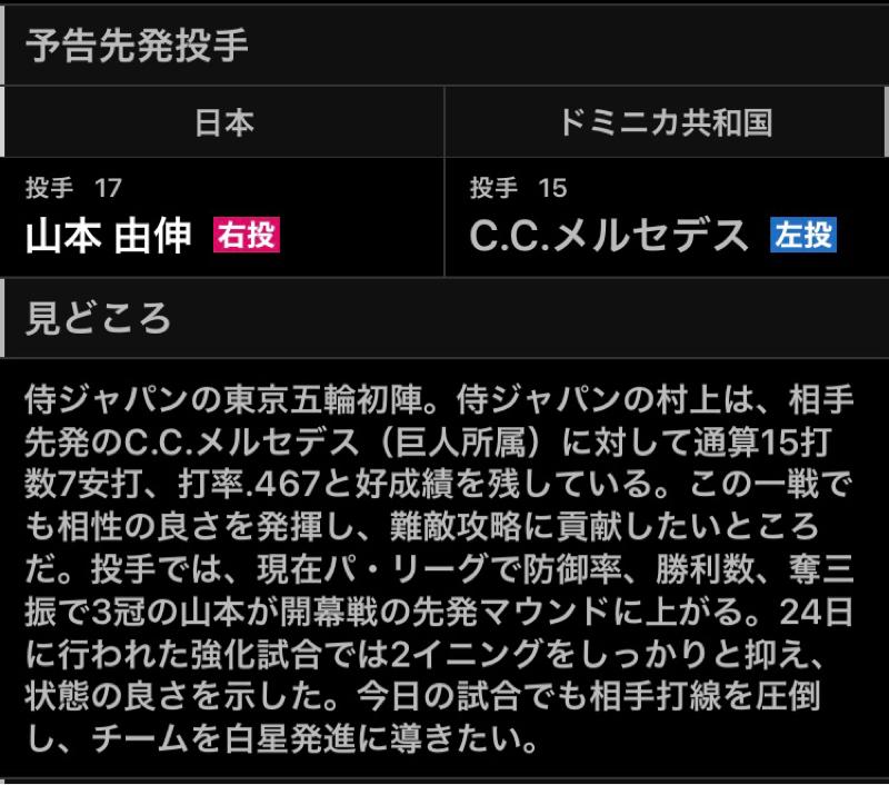 2021.07.28 【女子ソフト金メダル!今日は侍J初陣!】