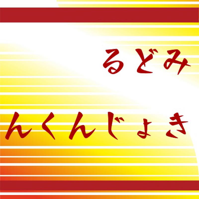 2021.09.07 【今日は菅野と宮國の投げ合いらしいぞ!!】